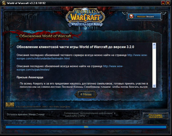 Русский Сервер Wow Pandaria