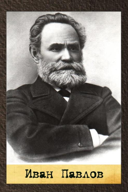 Родился: 26 сентября 1849 г., Рязань   Умер: 27 февраля 1936 г., Санкт-Петербург